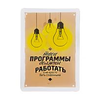 """Металлическая табличка """"Твои программы"""""""