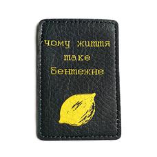 """Обложка на ID-паспорт """"Життя як лимон"""""""