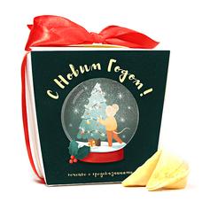 """Печенье с предсказаниями """"С Новым годом!"""", снежный шар"""