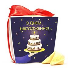 """Печенье с предсказаниями """"З Днем народження"""""""