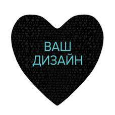Подушка-сердце | со своим дизайном