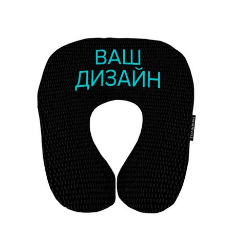 Подушка под шею   со своим дизайном