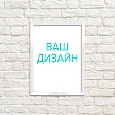 Постер А4 в белой раме | со своим дизайном