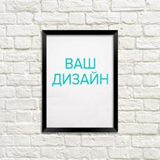 Постер А4 в черной раме | со своим дизайном