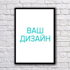 Постер А3 в раме | со своим дизайном