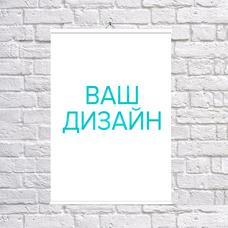 Постер А2 | со своим дизайном