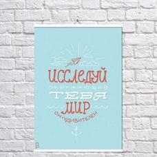 """Постер """"Исследуй мир"""", уценка"""