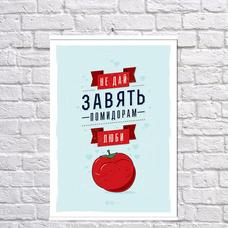 """Постер """"Люби"""", уценка"""