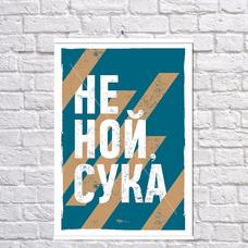"""Постер """"Не ной, сука"""", уценка"""