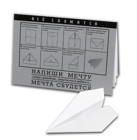 """Блокнот """"Оригами - самолет"""""""