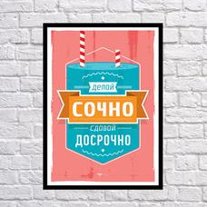 """Постер """"Делай сочно"""""""
