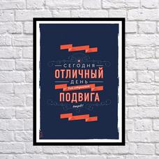 """Постер """"День для подвига"""""""