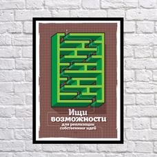 """Постер """"Ищи возможности"""""""