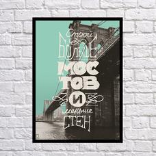 """Постер """"Мосты, а не стены"""""""