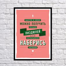 """Постер """"Наберись терпения"""""""