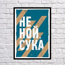 """Постер """"Не ной, сука"""""""