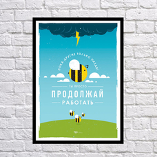 """Постер """"Пока другие только пиздят"""""""