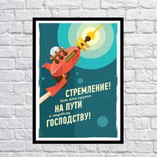 """Постер """"Стремление"""""""