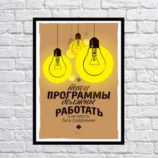 """Постер """"Твои программы должны работать"""""""