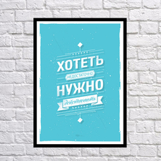 """Постер """"Хотеть недостаточно"""""""