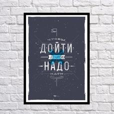 """Постер """"Чтобы дойти до цели"""""""