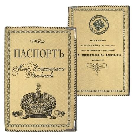 """Обложка на паспорт """"Паспорт Моего Императорского Высочества"""""""