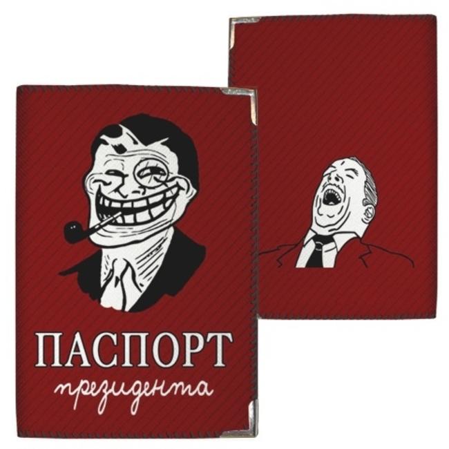 Картинка прикольная паспорт