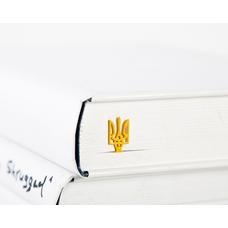 """Закладка для книг """"Тризуб"""": жёлтая"""