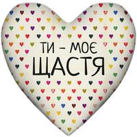 """Подушка-сердце """"Ти - моє щастя"""""""