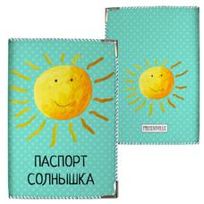 """Обложка на паспорт """"Паспорт солнышка"""""""