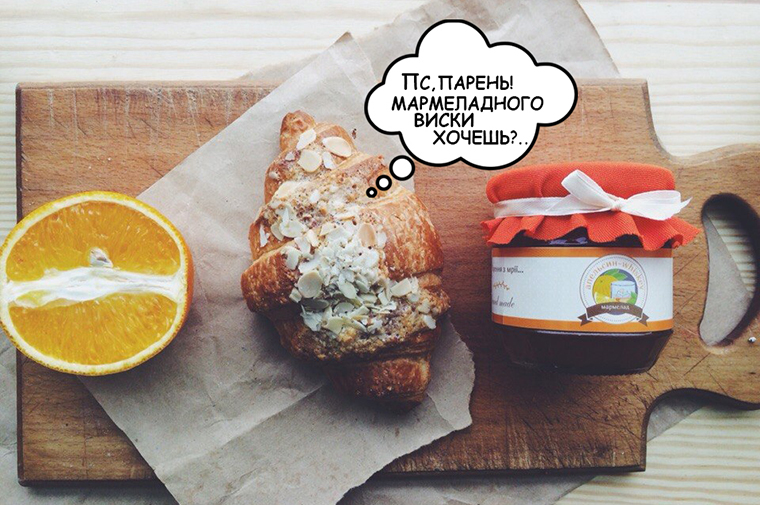 "Конфитюр ""Апельсин-виски"""