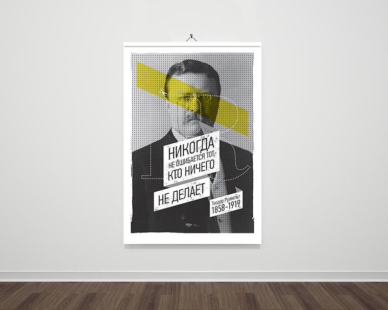 Плакат Никогда не ошибается тот, кто ничего не делает