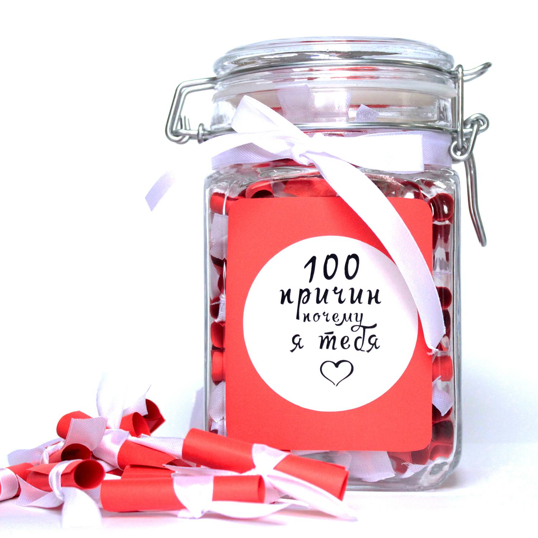 Подарок своим руками 100 причин почему я тебя люблю 384