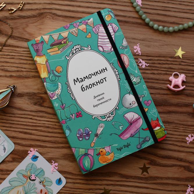 Мамочкин блокнот, дневник беременности, журнал малыша